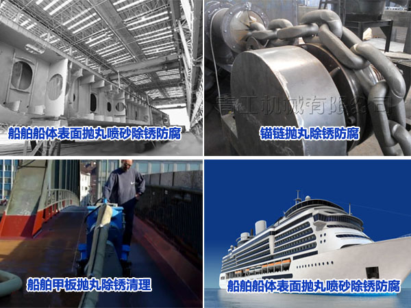 抛丸机在船舶上的应用
